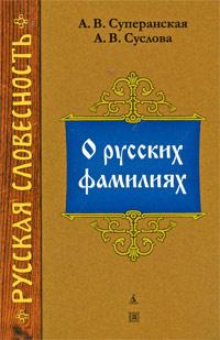 О русских фамилиях | Суперанская Александра Васильевна, Суслова Анна Владимировна  #1