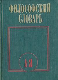 Философский словарь #1