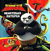 Кунг-фу Панда. Неистовая пятерка #1