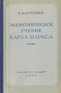 Экономическое учение Карла Маркса   Каутский Карл #1
