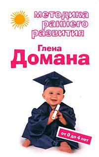 Методика раннего развития Глена Домана. От 0 до 4 лет #1