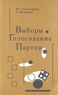Выборы. Голосование. Партии | Алескеров Фуад Тагиевич, Ортешук П.  #1
