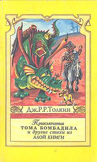 Приключения Тома Бомбадила и другие стихи из Алой Книги | Толкин Джон Рональд Ройл  #1