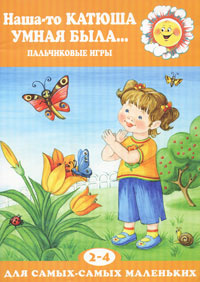 Наша-то Катюша умная была. Пальчиковые игры для детей 2-4 лет  #1