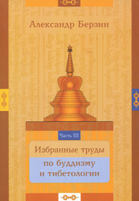 Александр Берзин. Избранные труды по буддизму и тибетологии. В 24 частях. Часть 3  #1
