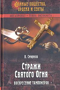 Стражи Святого Огня   Смирнов Виктор Владиленович #1