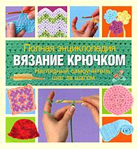 Полная энциклопедия. Вязание крючком #1