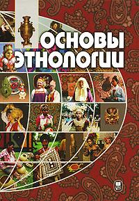 Основы этнологии #1