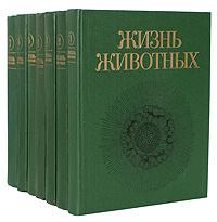 Жизнь животных (комплект из 7 книг) #1