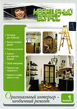 Квартирный вопрос: Оригинальный интерьер - необычный ремонт. Выпуск 1  #1