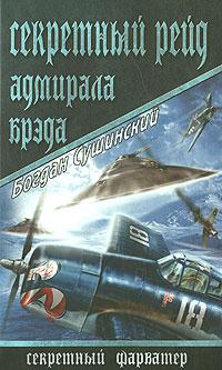 Секретный рейд адмирала Брэда #1