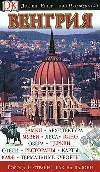 Венгрия. Путеводитель #1