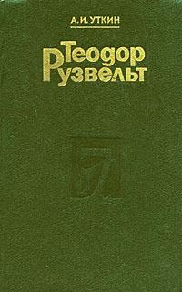 Теодор Рузвельт   Уткин Анатолий Иванович #1