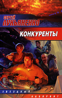 Конкуренты   Лукьяненко Сергей Васильевич #1