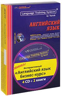 Английский разговорный. Бизнес-курс. Интерактивный аудиокурс (комплект из 2 книг, 4 CD)  #1