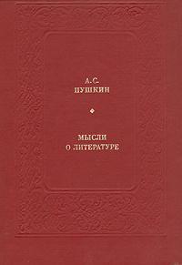 А. С. Пушкин. Мысли о литературе | Пушкин Александр Сергеевич  #1