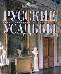 Русские усадьбы #1