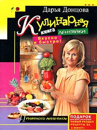 Кулинарная книга лентяйки. Вкусно и быстро! | Донцова Дарья Аркадьевна  #1