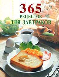 365 рецептов для завтраков #1