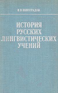 История русских лингвистических учений | Виноградов Виктор Владимирович  #1