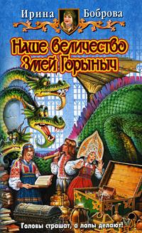 Наше величество Змей Горыныч   Боброва Ирина Владиславовна  #1