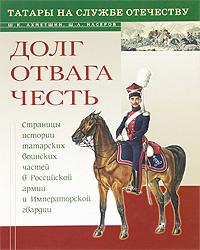 Долг. Отвага. Честь. Страницы истории татарских воинских частей в Российской армии и Императорской гвардии #1
