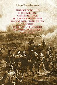 Повествование о событиях, случившихся во время вторжения Наполеона Бонапарта в Россию и при отступлении #1