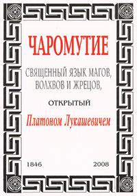 Чаромутие, или Священный язык магов, волхвов и жрецов, открытый Платоном Лукашевичем  #1