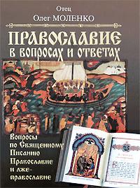 Вопросы по Священному Писанию. Православие и лжеправославие  #1