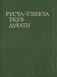 Русско-узбекский учебный словарь   Аликулов Т. #1