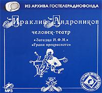 Загадка Н. Ф. И. Грани прекрасного (аудиокнига MP3) | Андроников Ираклий Луарсабович  #1