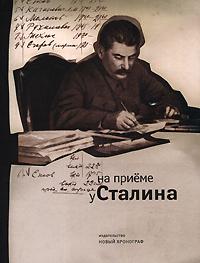 На приеме у Сталина #1
