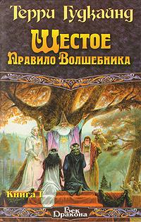 Шестое правило волшебника, или Вера падших. В двух книгах. Книга 1   Гудкайнд Терри  #1