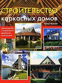 Строительство каркасных домов. Преимущества и особенности деревянных конструкций | Ньюмен Руперт  #1