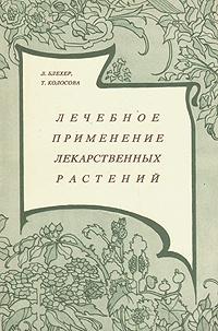 Лечебное применение лекарственных растений | Блехер Леонид Иосифович, Колосова Т.  #1