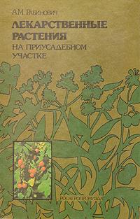 Лекарственные растения на приусадебном участке   Рабинович Александр Моисеевич  #1