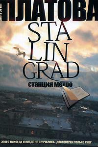 Stalingrad. Станция метро #1