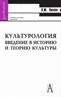 Культурология. Введение в историю и философию культуры | Пивоев Василий Михайлович  #1