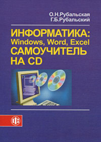 Информатика. Windows, Word, Excel. Самоучитель (+ CD-ROM) #1