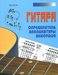 Гитара. Определитель аппликатуры аккордов #1