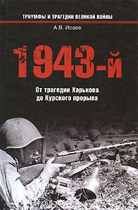 1943-й... От трагедии Харькова до Курского прорыва | Исаев Алексей Валерьевич  #1