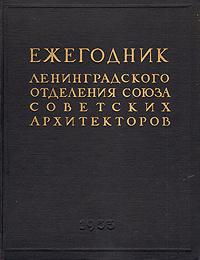Ежегодник Ленинградского отделения союза Советских Архитекторов. Выпуск 3  #1
