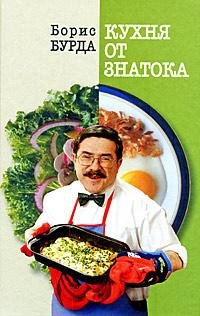 Кухня от знатока | Бурда Борис Оскарович #1