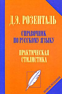 Справочник по русскому языку. Практическая стилистика #1