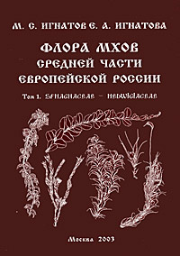 Флора мхов средней части европейской России. Том 1. Sphagnaceae - Hedwigiaceae  #1