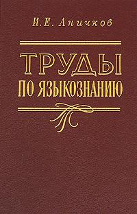И. Е. Аничков. Труды по языкознанию #1