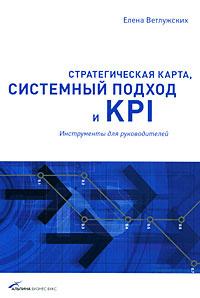Стратегическая карта, системный подход и KPI. Инструменты для руководителей  #1