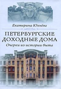 Петербургские доходные дома #1