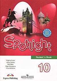 Spotlight 10: Student's Book / Английский язык. 10 класс. Учебник #1