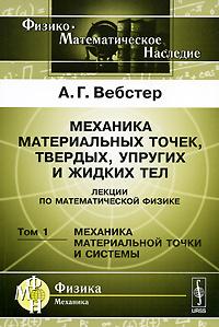 Механика материальных точек, твердых, упругих и жидких тел. Лекции по математической физике. Том 1. Механика #1